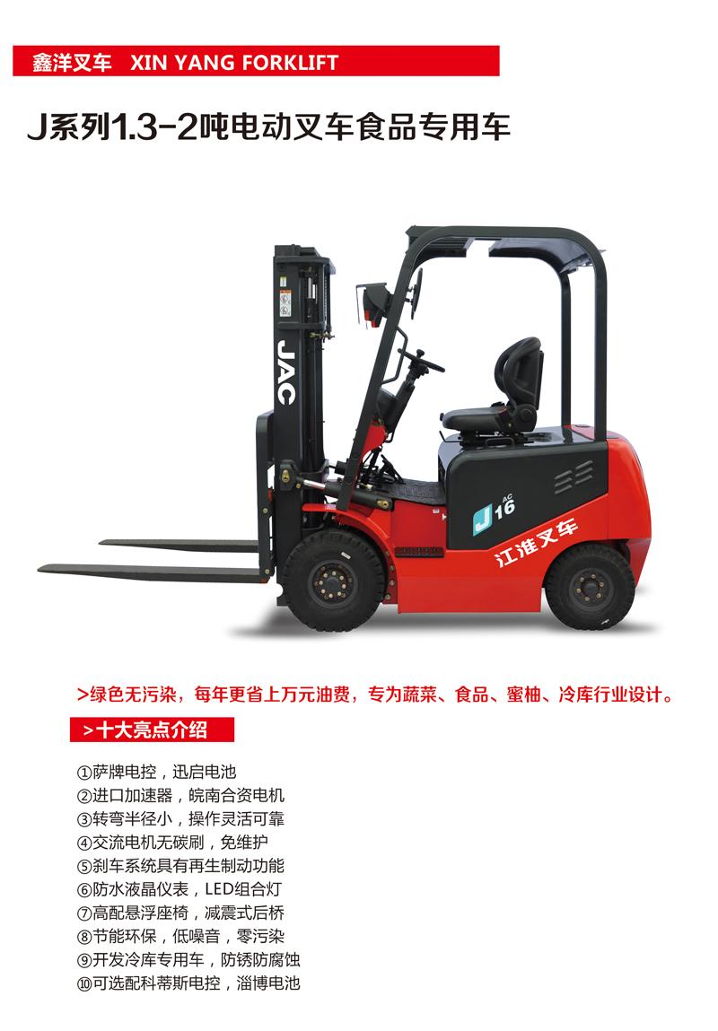 J系列1.3-2吨电动叉车食品专用车1.jpg